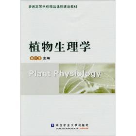 植物生理学