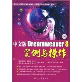 中文版Dreamweaver 8实例与操作