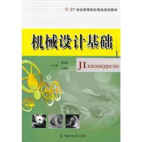 机械设计基础 梁宝英 中国传媒大学出版社