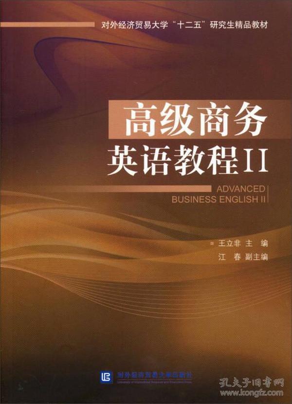 """高级商务英语教程Ⅱ/对外经济贸易大学""""十二五""""研究生精品教材"""