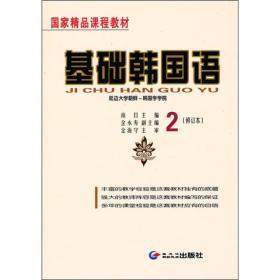 基础韩国语2(修订本)