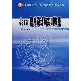 Java程序设计与实训教程