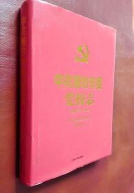 中共潍坊市委党校志(1948――2016)