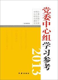 党委中心组学习参考2013