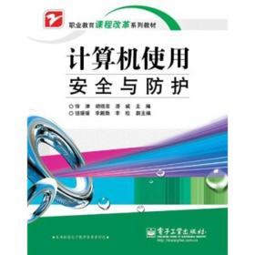 职业教育课程改革系列教材:计算机使用安全与防护