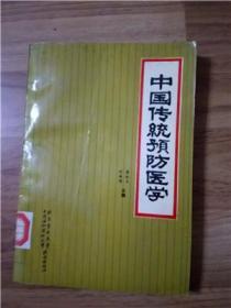 中国传统预防医学2