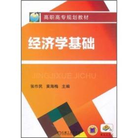 高职高专规划教材:经济学基础