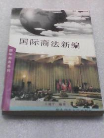 国际商法新编:国际商务系列