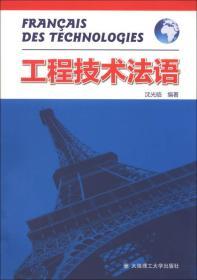 工程技术法语