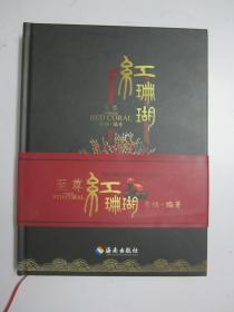 海洋文化糸列丛书《至尊红珊瑚》