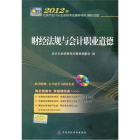 2012年北京市会计从业资格考试辅导用书·模拟试题:财经法规与会计职业道德