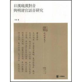 日汉琉汉对音与明清官话音研究