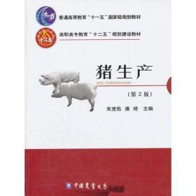 二手猪生产第二2版朱宽佑潘琦中国农业大学出版社9787565504297