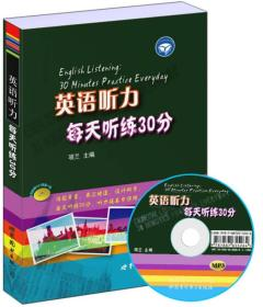 世图英语口语直通车:英语听力每天听练30分