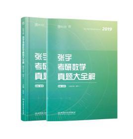 张宇考研数学真题大全解:数学一/张宇数学教育系列丛书(函套共2册)