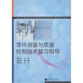 零件测量与质量控制技术复习指导