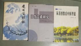 世明文集选 从基 督 教 看中国孝道