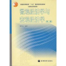 微觀經濟學與宏觀經濟學(第2版)