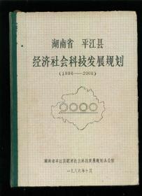 湖南省平江县经济社会科技发展规划(1986-2000)(16开精装本)