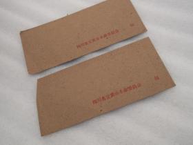 六十年代的空白信封(估计是60年代的 空白信封)60年代的牛皮纸信封(四川省宜宾市革命委员会)两枚合售