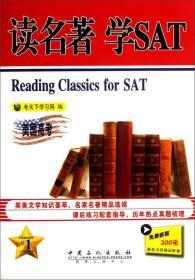 读名著 学SAT