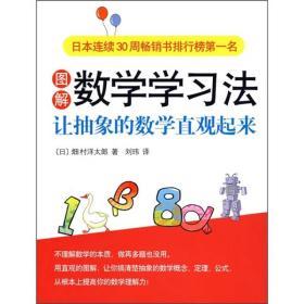 图解数学学习法  正版新书