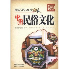 你应该知道的中国民俗文化