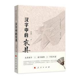 汉字中的农具