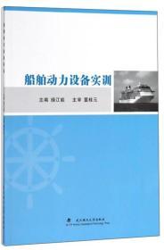 船舶动力设备实训 操江能 编  武汉理工大学出版社  9787562950202