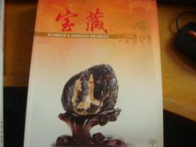 宝藏中国观赏石4