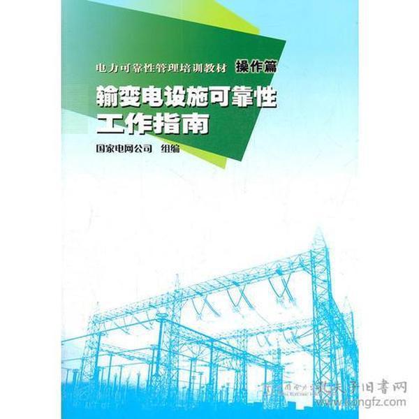 电力可靠性管理培训教材 操作篇 输变电设施可靠性工作指南