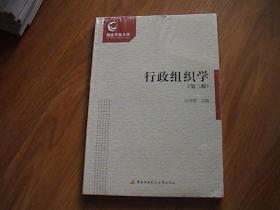 行政组织学(第二版)