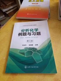 分析化学例题与习题(辛述元)(第三版)