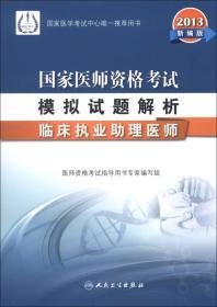 2013国家医师资格考试·模拟试题解析:临床执业助理医师(新编版)