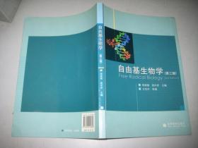 自由基生物学  第三版