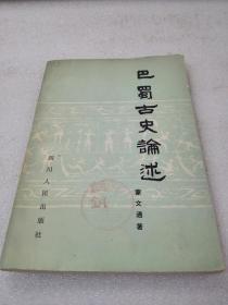 《巴蜀古史论述》大缺本!四川人民出版社 1981年1版1印 平装1册全 仅印3160册