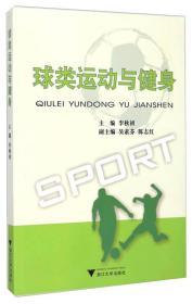 球类运动与健身