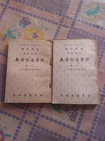 前汉通俗演义  (上、下册)  民国四十六年铅印版