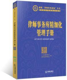 律师事务所精细化管理手册
