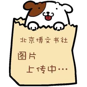 徐邦达集(4)