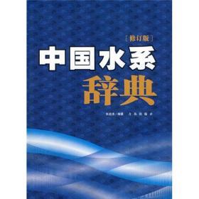 中国水系辞典