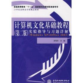 计算机文化基础教程实验指导与习题详解:Windows XP+Office 2003(第2版)