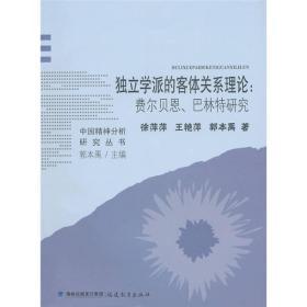 独立学派的客体关系理论:费尔贝恩、巴林特研究