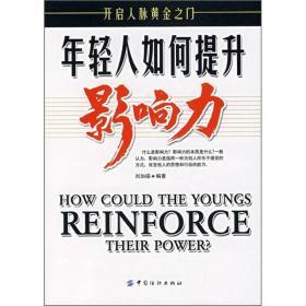 年轻人如何提升影响力
