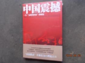 """中国震撼:一个""""文明型国家""""的崛起(全新未开封)"""