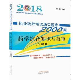 2018药学综合知识与技能·执业药师考试通关题库2000题系列丛书