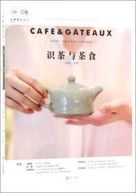 亚洲咖啡西点:识茶与茶食