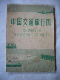 中国交通旅行图 二分之一开