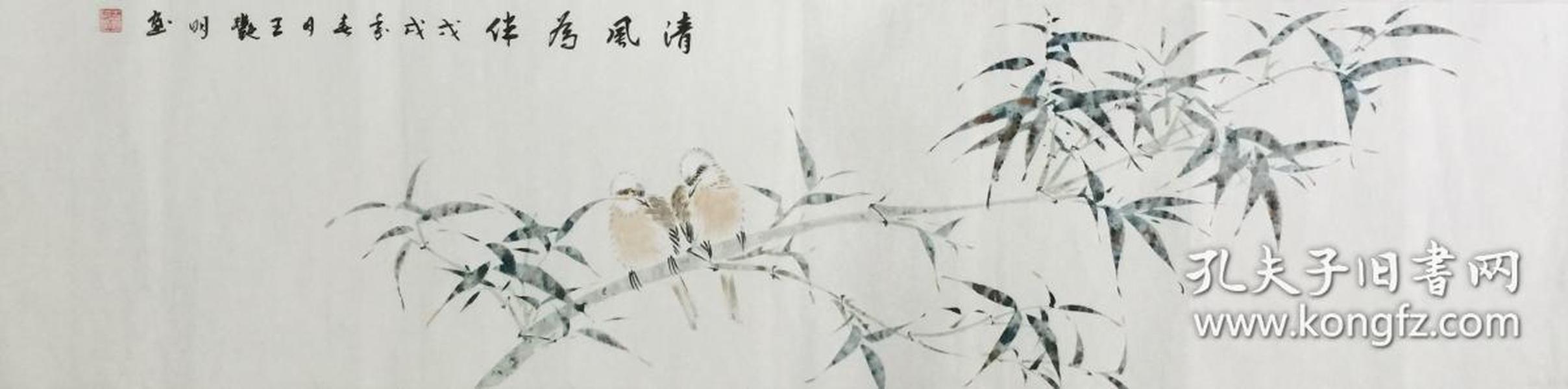 【保真】【王艷明】河南省美術家協會會員、作品廣為報刊、美術冊刊登,并被美術館收藏、作品入編《中華當代藝術家作品集》、《百名中國書畫家名錄》、四尺對開花鳥畫(138*34CM)(清風為伴)。