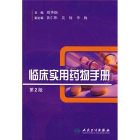 临床实用药物手册(第2版)
